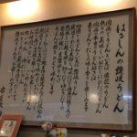 天ぷらがまた絶品です!! 讃岐うどん はるしん